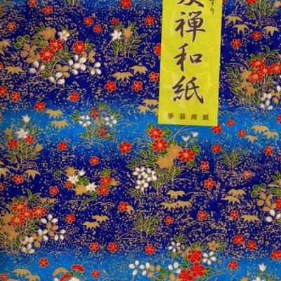 4 papiers japonais washi ai japon tendance - Pas japonais grand format ...