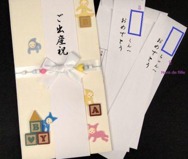 Carte de voeux enveloppe Naissance